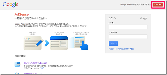 AdSense_account_application01