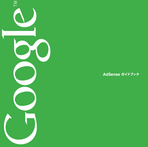 AdSense-Guidebook